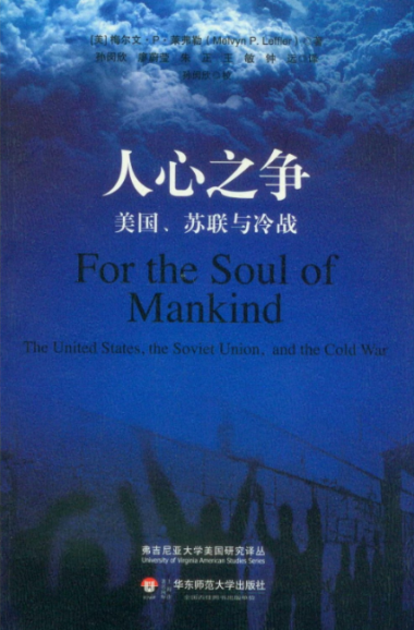 For the Soul of Mankind